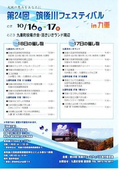 2010.09.28筑後川 (2)