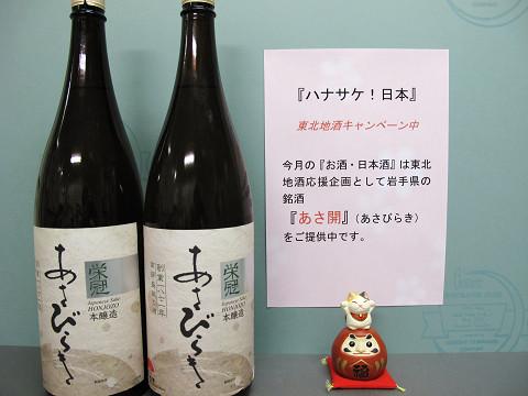 あさ開  2011.04.20