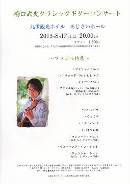 橋口さんコンサート2013