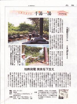 北海道新聞2013723