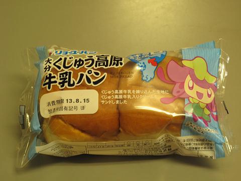 ミヤちゃんパン2013.8.14