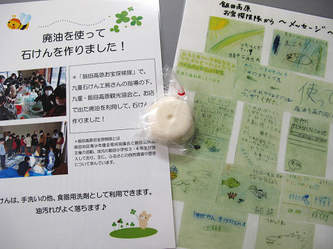 廃油石鹸 2011.04.16