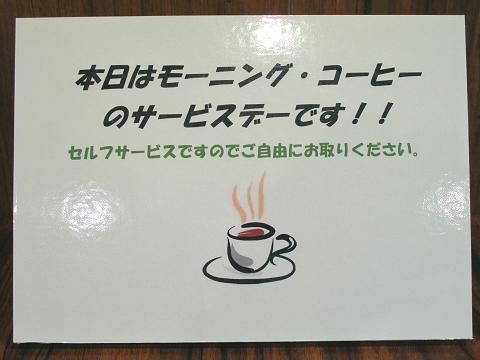 珈琲サービス