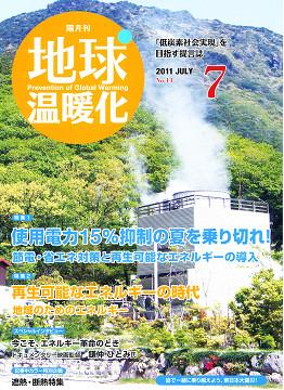 地球温暖化の表紙2011.7.28