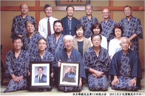 白石先生を偲ぶ会2011.9.3