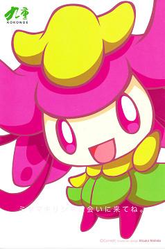 ミヤちゃん 2011.10.30