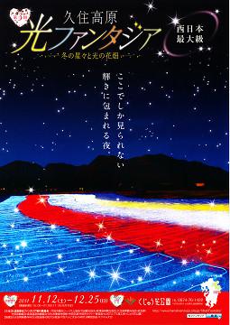 光ファンタジア2011