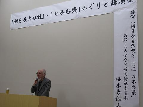 朝日長者2012.3.18
