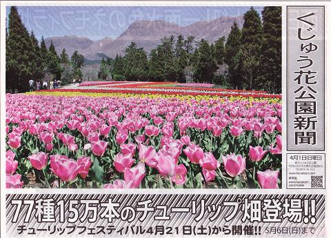 花公園新聞1