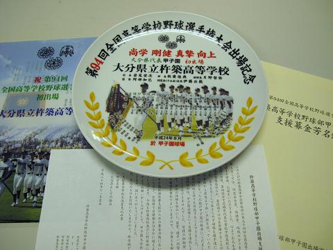 甲子園2012.11.16