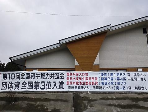 共進会2012