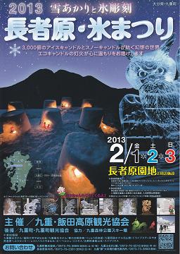 2013氷祭り1