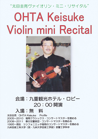 太田Vnミニコンサート2013
