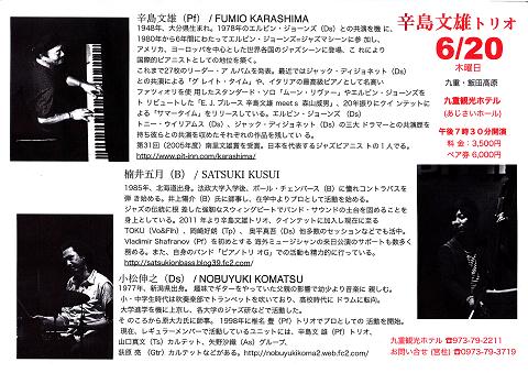 第26回コンサート
