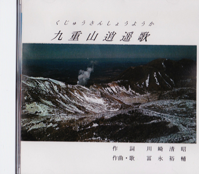 九重山逍遥歌2013.4.28
