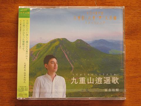 九重山逍遥歌CD