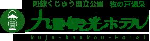 阿蘇くじゅう国立公園 牧の戸温泉 九重観光ホテル
